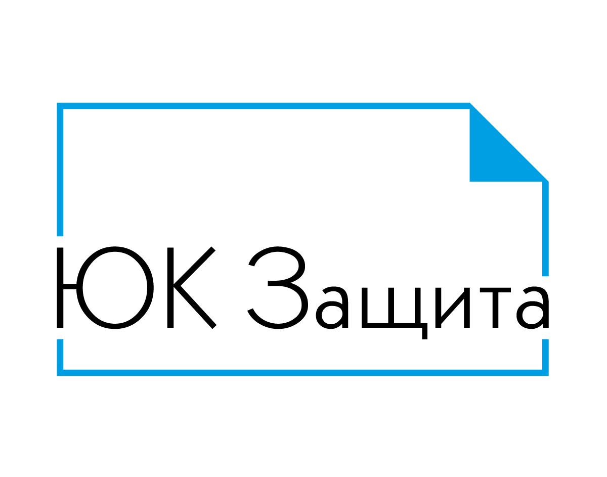 "ООО ""ЮК ""ЗАЩИТА"""