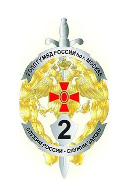 1 батальон 2 СПП ГУ МВД России по г. Москве