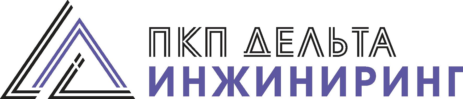 """ООО ПКП """"ДЕЛЬТА ИНЖИНИРИНГ"""""""