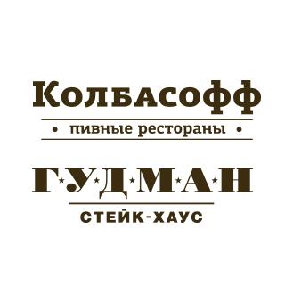 """Рестораны """"GOODMAN"""", """"Колбасофф""""."""