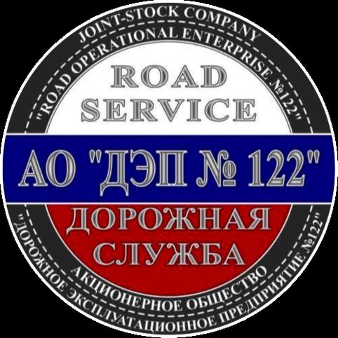 """""""Дорожное эксплуатационное предприятие № 122"""""""