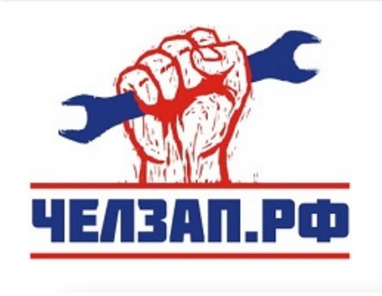 Челзап