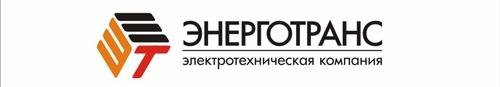 Компания этк - энерготранс