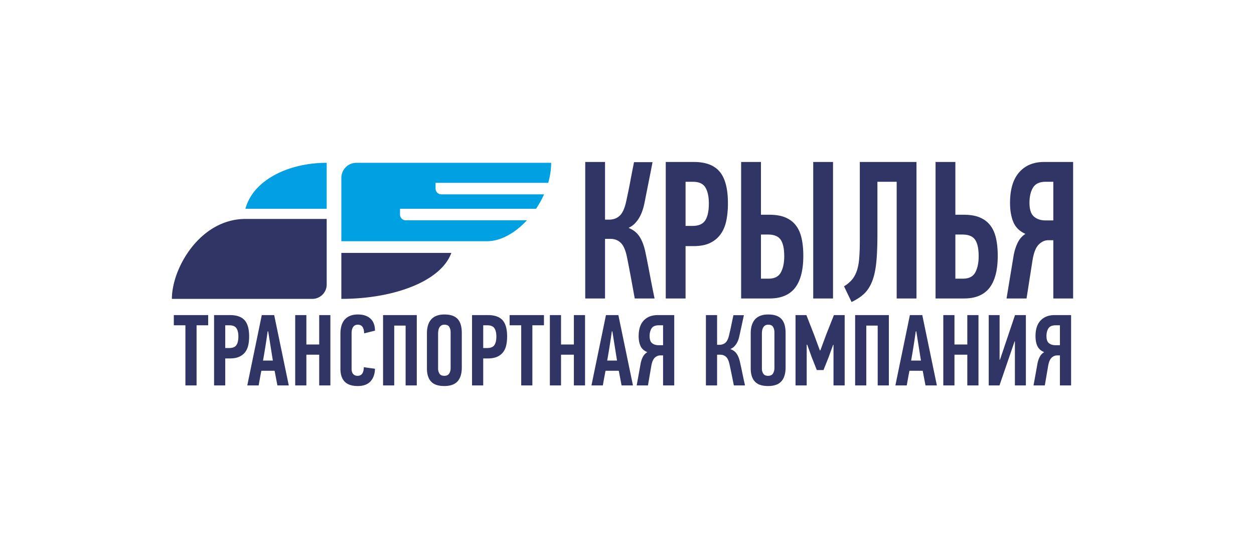 "Транспортная компания ""КРЫЛЬЯ"""